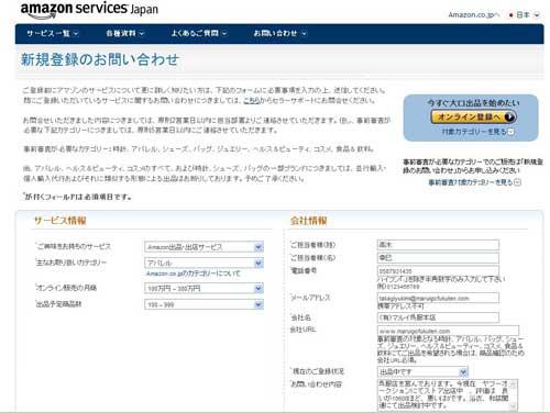 アマゾン出品申請
