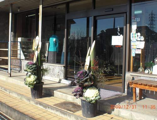 2009.12.31迎春準備、門松