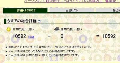 2010.01.10.ヤフオク評価