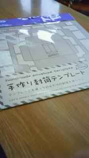 写真 封筒テンプレート201004191024000