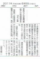 内藤新吾さん講演会「原発よ、静かに眠れ」