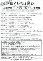 トークショー&イベント情報