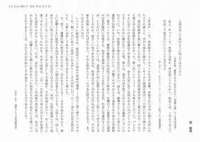 岩波書店「3.11を心に刻んで」2011年12月11日