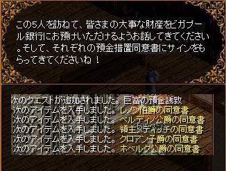 RedStone 09.11.26[05]