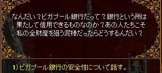 RedStone 09.11.26[08]