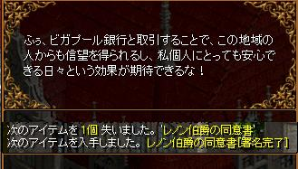 RedStone 09.11.26[10]