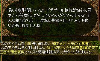 RedStone 09.11.26[30]