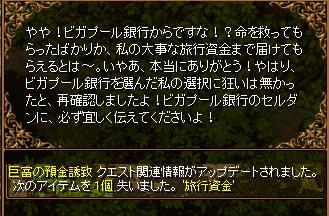 RedStone 09.11.26[42]