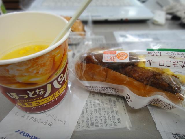 たまごコロッケロール&パイスープ
