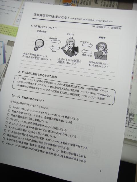 山口先生セミナーテキスト
