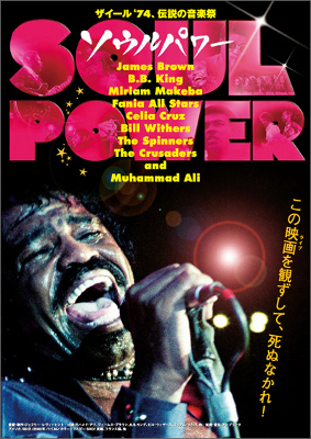 soulpower_flyer.jpg