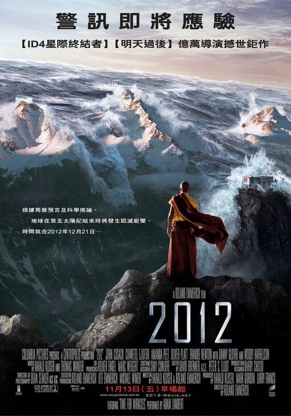 2012海報