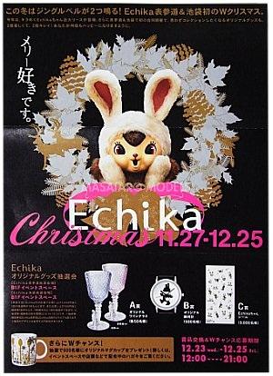 091219echikaちゃん1