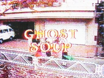 091225ゴーストスープ1