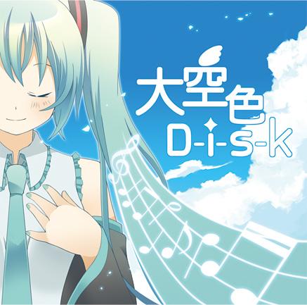 大空色D-i-s-k