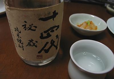 juuyondai_syoutyu_201004_01.jpg