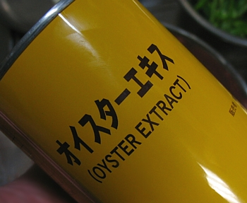 oysterextract_201004_01.jpg