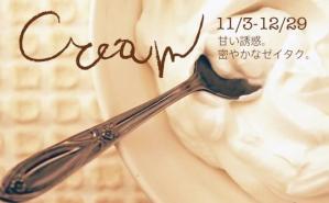 1011_cream.jpg