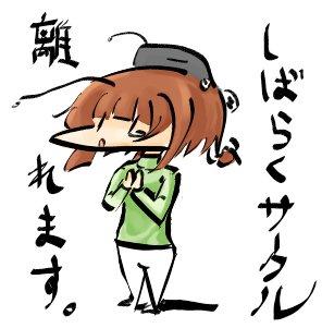 ( ・`ω・´)ゴメンチ