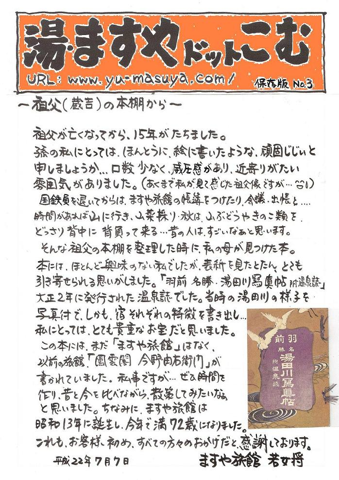 コピー ~ masuyadottokomu2-3
