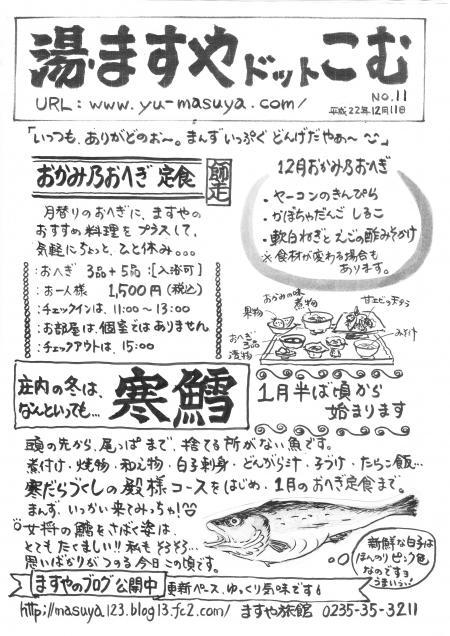 縺ゥ縺」縺ィ縺薙・12_convert_20101217151619