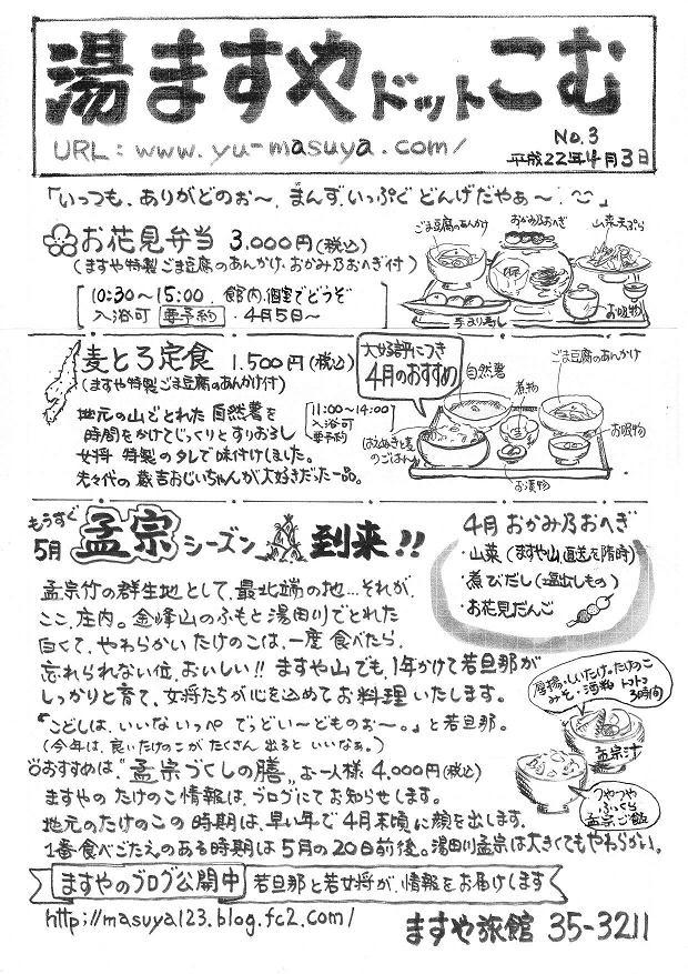 masuyacom4.jpg