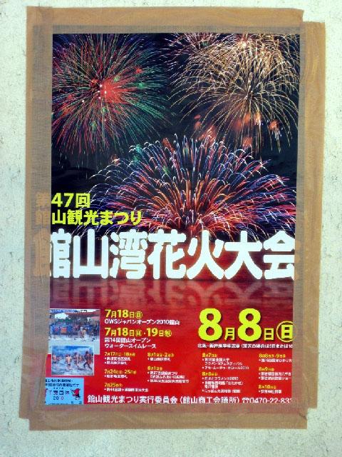 館山OWS3