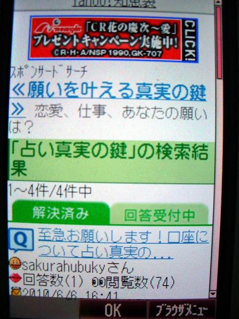 Yahooモバイル広告