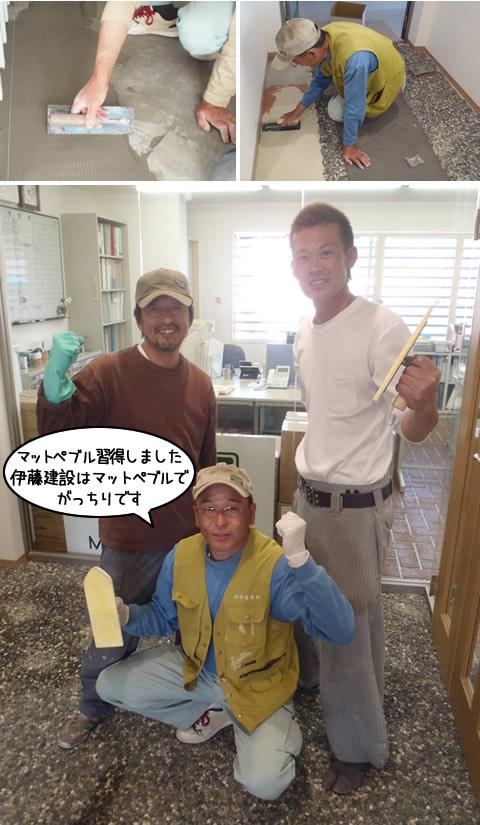 伊藤建設様
