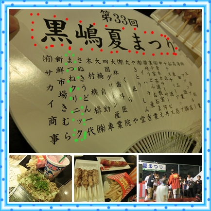 250727黒嶋夏祭り