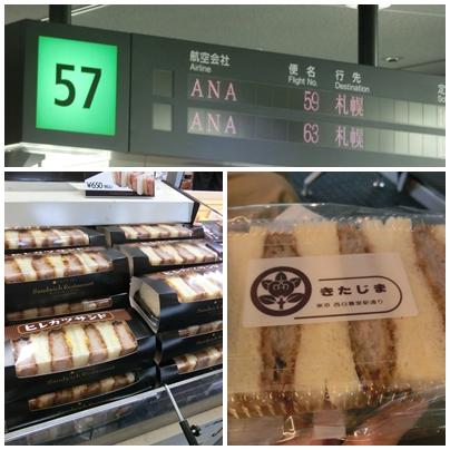 250815羽田空港1