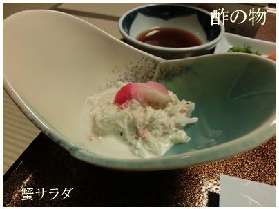 250815登別(料理5)