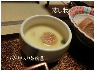 250815登別(料理8)