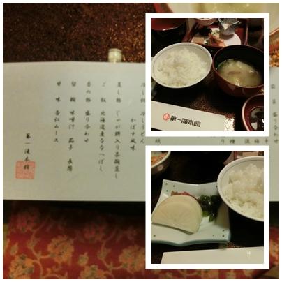 250815登別(料理9)
