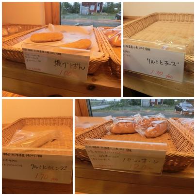 パン工房「小麦畑」2