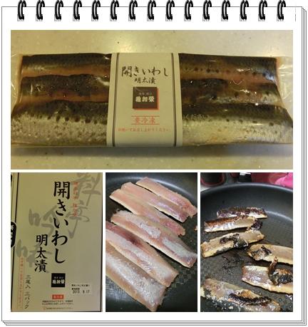 250820稚加榮「開きいわし明太漬」2