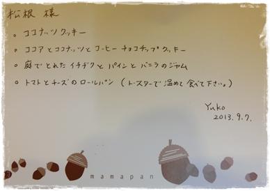 250907yukoさんメッセージ