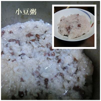 250911小豆粥