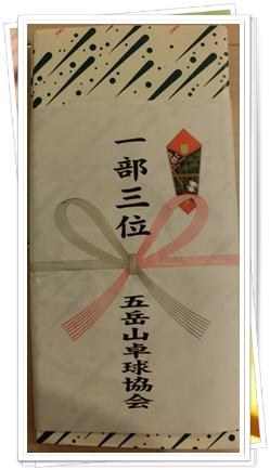250916善通寺五岳山卓球大会(商品)