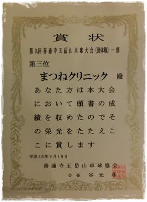 250916善通寺五岳山卓球大会(賞状)