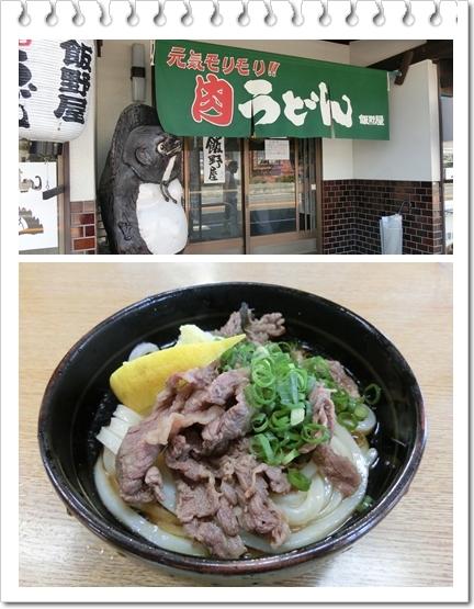 250922うどん「飯野屋」blog1