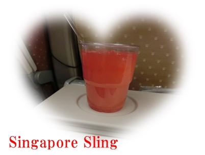 250927シンガポール航空機内食(lunch)4(シンガポールスリング))