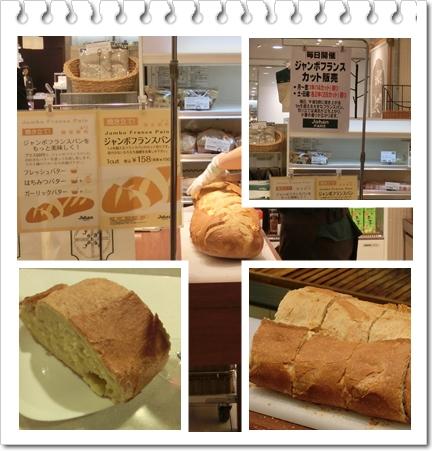 ジャンボフランスパン