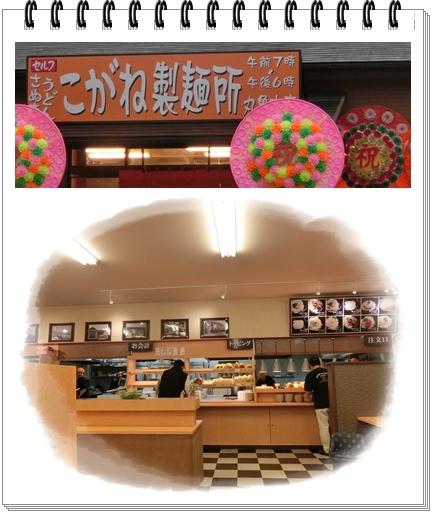 251020こがね製麺所(1+4)