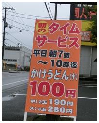 251020こがね製麺所5(看板)