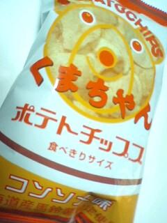 くまちゃん ポテトチップス 食べきりサイズ コンソメ