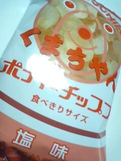 くまちゃん ポテトチップス 食べきりサイズ 塩味