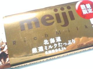meiji RichMilk 北海道厳選ミルクたっぷり 乳脂肪分6.3 数量限定 板チョコ