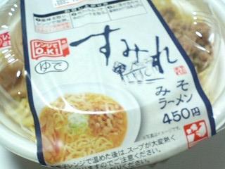 すみれ みそラーメン 450円 レンジO.K! ゆで