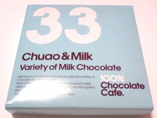 チュアオ&ミルク/ミルクチョコレートバラエティ